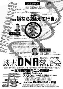 2004談志DNAチラシ2