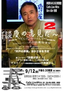 2014.9立川談慶2