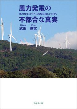 武田恵世「風力発電の不都合な真実」