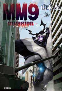 MM9-invasion-