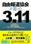 自由報道協会が追った3.11