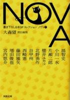 Nova7