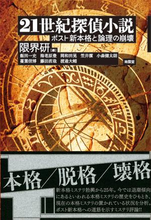 21世紀探偵小説